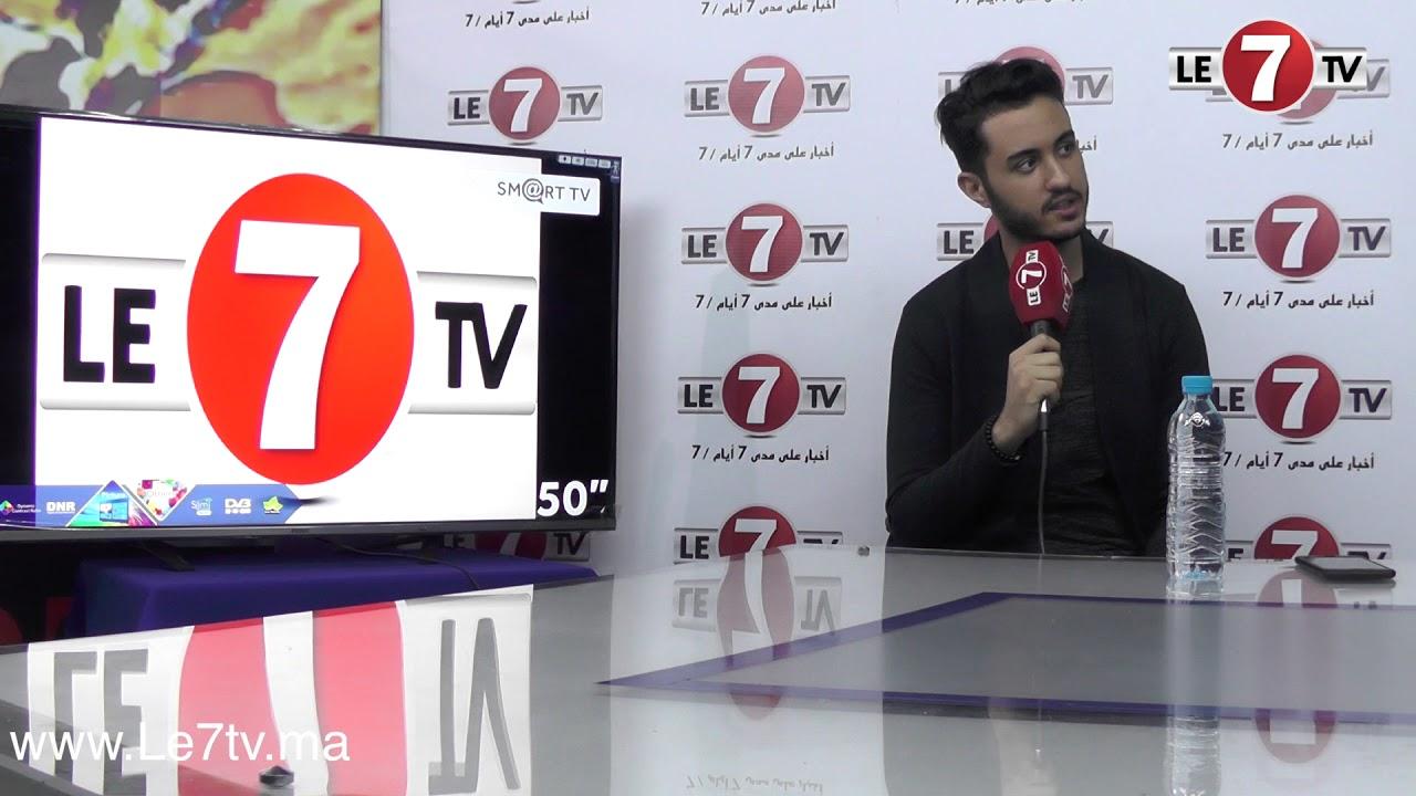 Photo of ضيف Le 7: الفنان رضوان برحيل يكشف حقيقة خلافه مع سعد لمجرد وعن جديده الفني وعن أفضل فنان لسنة 2017
