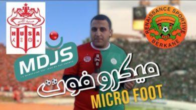 Photo of ميكروفوت.. رأي الشارع البيضاوي في إستضافة المغرب لنهائي ونصف نهائي كأس الكونفدرالية الإفريقية