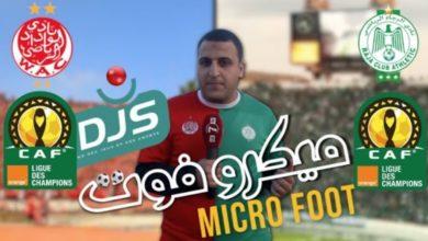 Photo of ميكروفوت micro-foot .. رأي الجماهير البيضاوية في إقامة نصف نهائي ونهائي دوري الأبطال بالكامرون