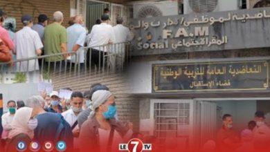 Photo of سوء التنظيم بالتعاضدية العامة للتربية الوطنية يثير غضب الأطر التعليمية