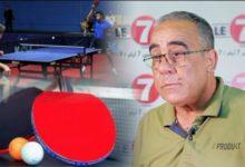"Photo of ""عامر أشعايبي"" رئيس الإتحاد الرياضي التازي :مشاكل جامعة كرة الطاولة/عدم تدخل الوزارة الوصية/ الحلول"